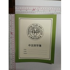 Chinese character handwriting book with green cover (10 pcs)